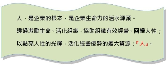 創業初心.jpg